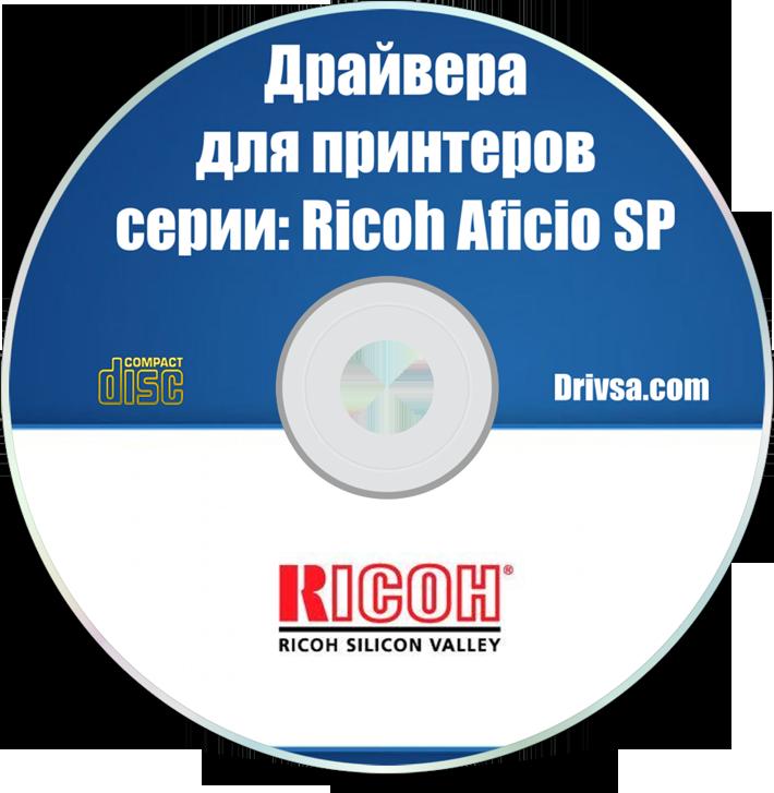скачать драйвер ricoh aficio sp 4310n
