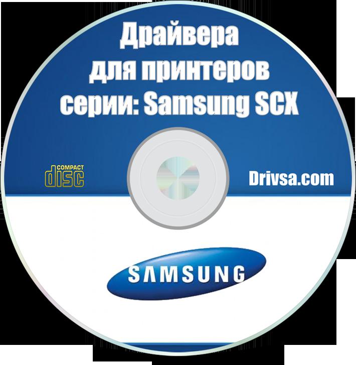 Скачать драйвера для принтеров samsung scx бесплатно!
